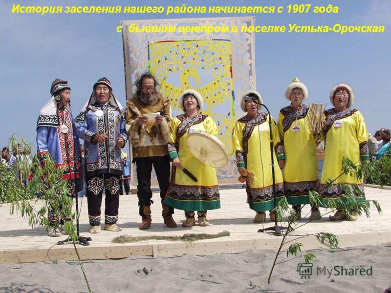 8 История заселения нашего района начинается с 1907 года с бывшим центром в поселке Устька-Орочская