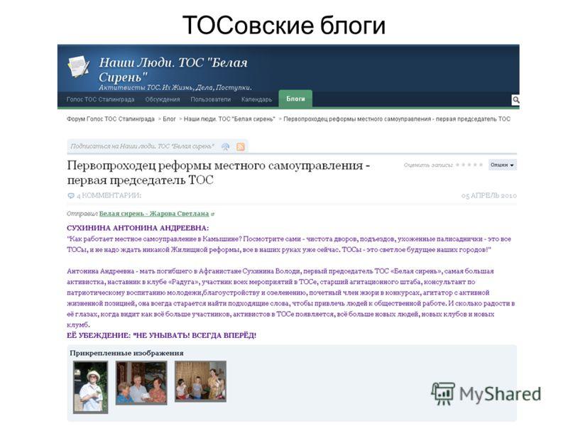 ТОСовские блоги