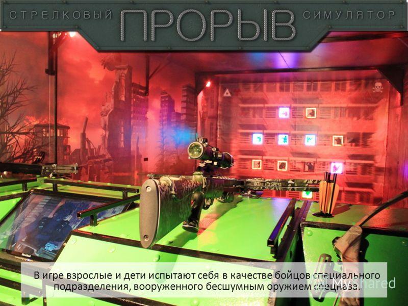 В игре взрослые и дети испытают себя в качестве бойцов специального подразделения, вооруженного бесшумным оружием спецназа.