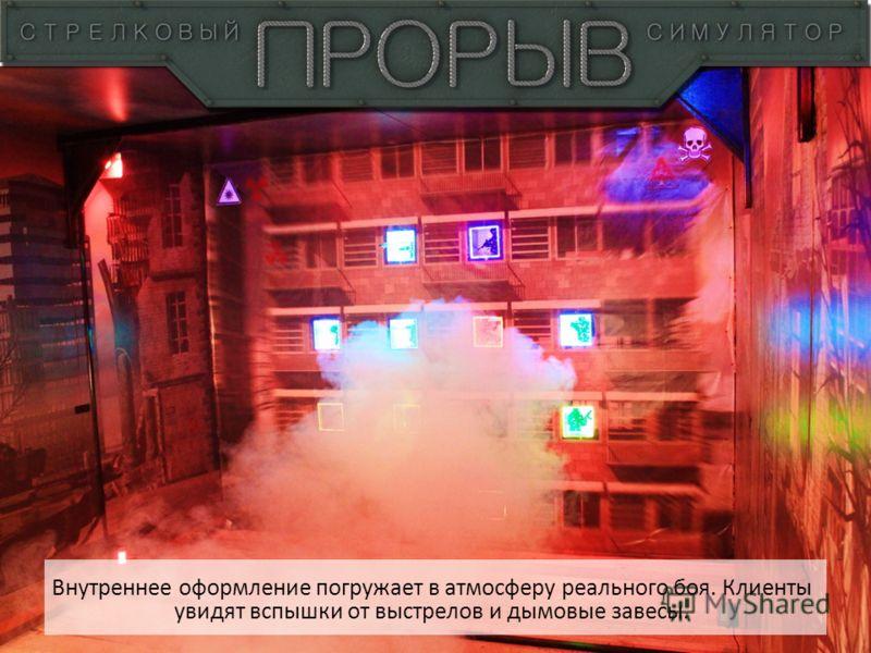 Внутреннее оформление погружает в атмосферу реального боя. Клиенты увидят вспышки от выстрелов и дымовые завесы.