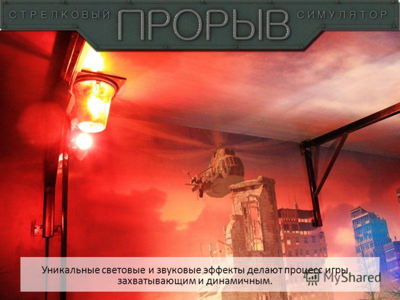 Уникальные световые и звуковые эффекты делают процесс игры захватывающим и динамичным.