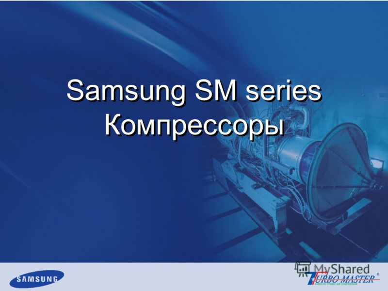 Hannover Messe 2007 Apr.Samsung Day Samsung SM series Компрессоры Samsung SM series Компрессоры