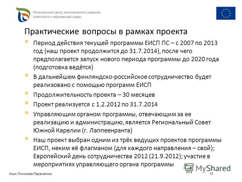 Практические вопросы в рамках проекта Период действия текущей программы ЕИСП ПС – с 2007 по 2013 год (наш проект продолжится до 31.7.2014), после чего предполагается запуск нового периода программы до 2020 года (подготовка ведётся) В дальнейшем финля