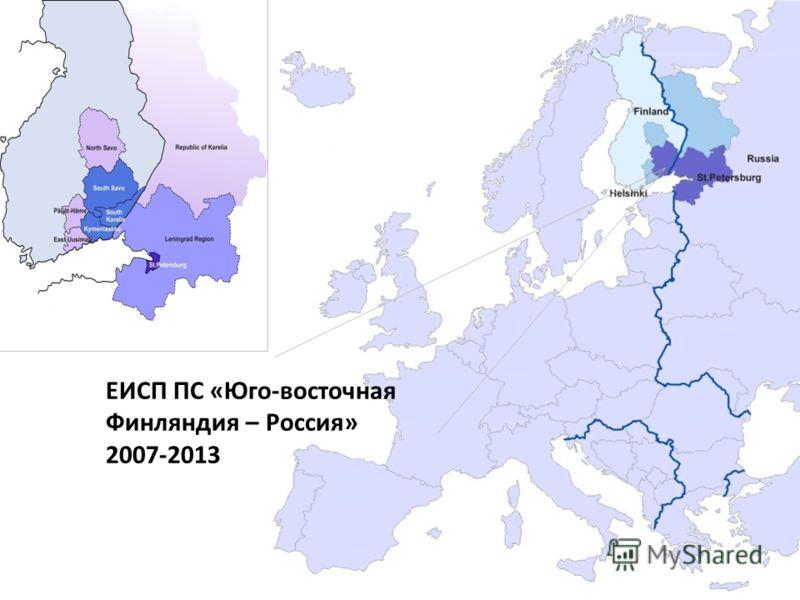 ЕИСП ПС «Юго-восточная Финляндия – Россия» 2007-2013