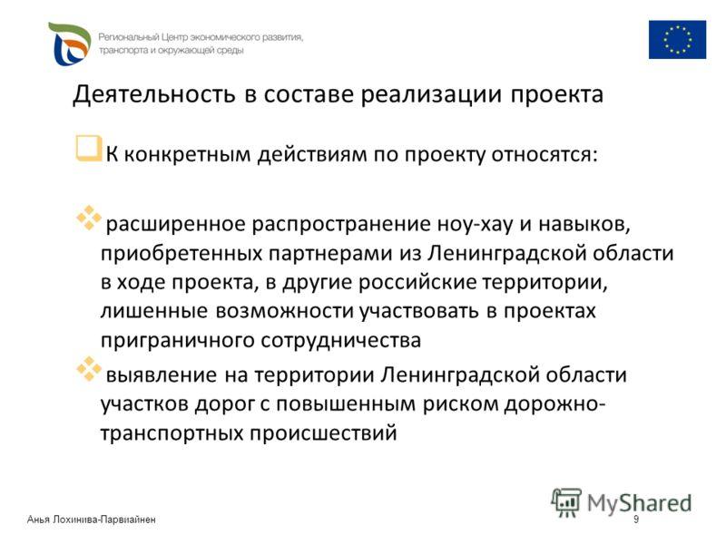 Деятельность в составе реализации проекта К конкретным действиям по проекту относятся: расширенное распространение ноу-хау и навыков, приобретенных партнерами из Ленинградской области в ходе проекта, в другие российские территории, лишенные возможнос