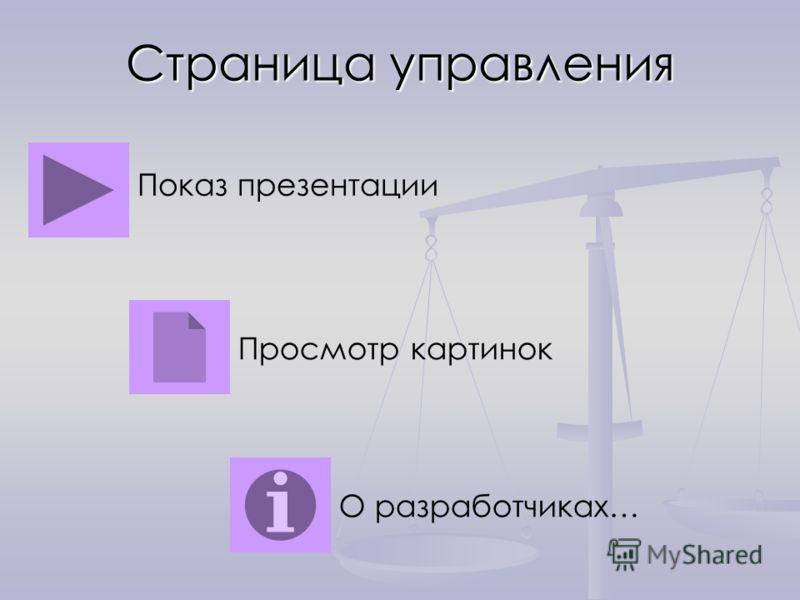 Страница управления Показ презентации Просмотр картинок О разработчиках…