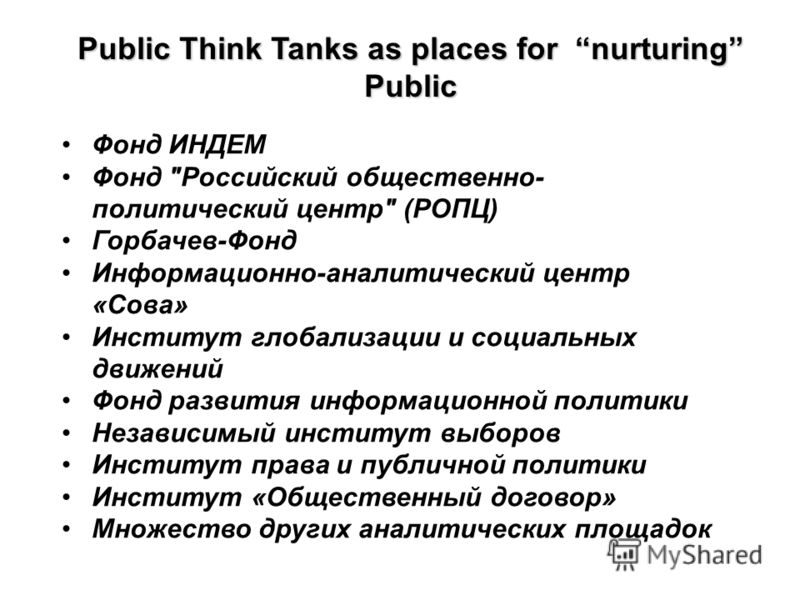Public Think Tanks as places for nurturing Public Фонд ИНДЕМ Фонд