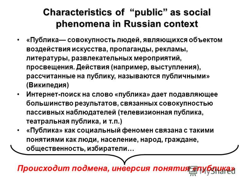 «Публика совокупность людей, являющихся объектом воздействия искусства, пропаганды, рекламы, литературы, развлекательных мероприятий, просвещения. Действия (например, выступления), рассчитанные на публику, называются публичными» (Википедия) Интернет-