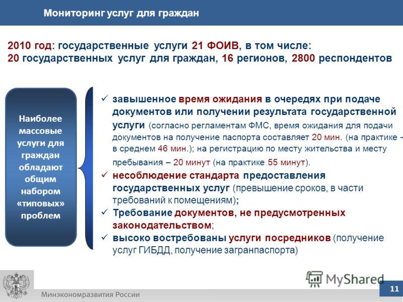11 Мониторинг услуг для граждан 11 2010 год: государственные услуги 21 ФОИВ, в том числе: 20 государственных услуг для граждан, 16 регионов, 2800 респондентов завышенное время ожидания в очередях при подаче документов или получении результата государ