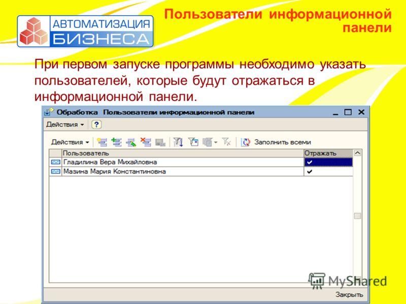 Пользователи информационной панели При первом запуске программы необходимо указать пользователей, которые будут отражаться в информационной панели.