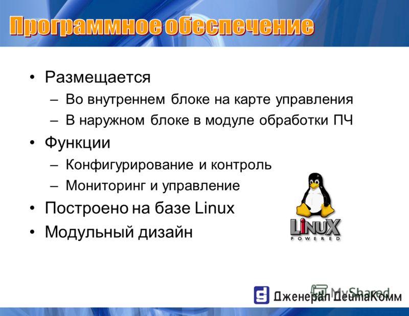 Размещается –Во внутреннем блоке на карте управления –В наружном блоке в модуле обработки ПЧ Функции –Конфигурирование и контроль –Мониторинг и управление Построено на базе Linux Модульный дизайн