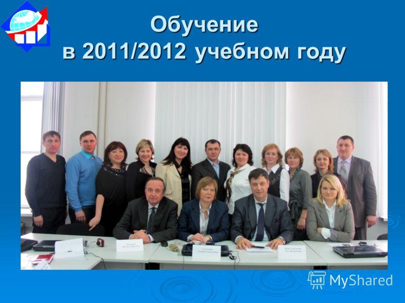 Обучение в 2011/2012 учебном году