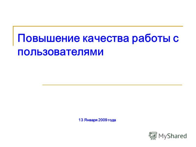 Повышение качества работы с пользователями 13 Января 2009 года