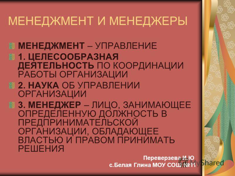 МЕНЕДЖМЕНТ И МЕНЕДЖЕРЫ МЕНЕДЖМЕНТ – УПРАВЛЕНИЕ 1. ЦЕЛЕСООБРАЗНАЯ ДЕЯТЕЛЬНОСТЬ ПО КООРДИНАЦИИ РАБОТЫ ОРГАНИЗАЦИИ 2. НАУКА ОБ УПРАВЛЕНИИ ОРГАНИЗАЦИИ 3. МЕНЕДЖЕР – ЛИЦО, ЗАНИМАЮЩЕЕ ОПРЕДЕЛЕННУЮ ДОЛЖНОСТЬ В ПРЕДПРИНИМАТЕЛЬСКОЙ ОРГАНИЗАЦИИ, ОБЛАДАЮЩЕЕ ВЛА