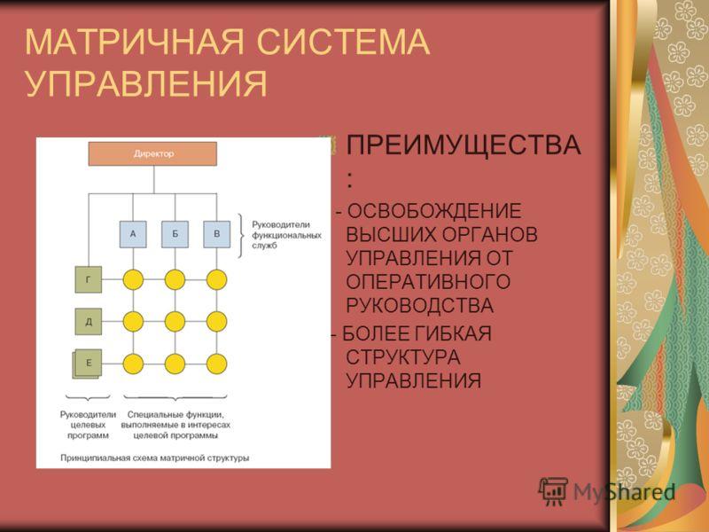 МАТРИЧНАЯ СИСТЕМА УПРАВЛЕНИЯ ПРЕИМУЩЕСТВА : - ОСВОБОЖДЕНИЕ ВЫСШИХ ОРГАНОВ УПРАВЛЕНИЯ ОТ ОПЕРАТИВНОГО РУКОВОДСТВА - БОЛЕЕ ГИБКАЯ СТРУКТУРА УПРАВЛЕНИЯ