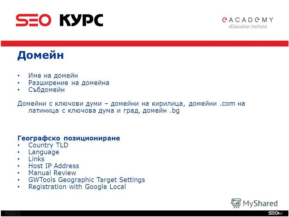 SEO Домейн Име на домейн Разширение на домейна Събдомейн Домейни с ключови думи – домейни на кирилица, домейни.com на латиница с ключова дума и град, домейн.bg Географско позициониране Country TLD Language Links Host IP Address Manual Review GWTools