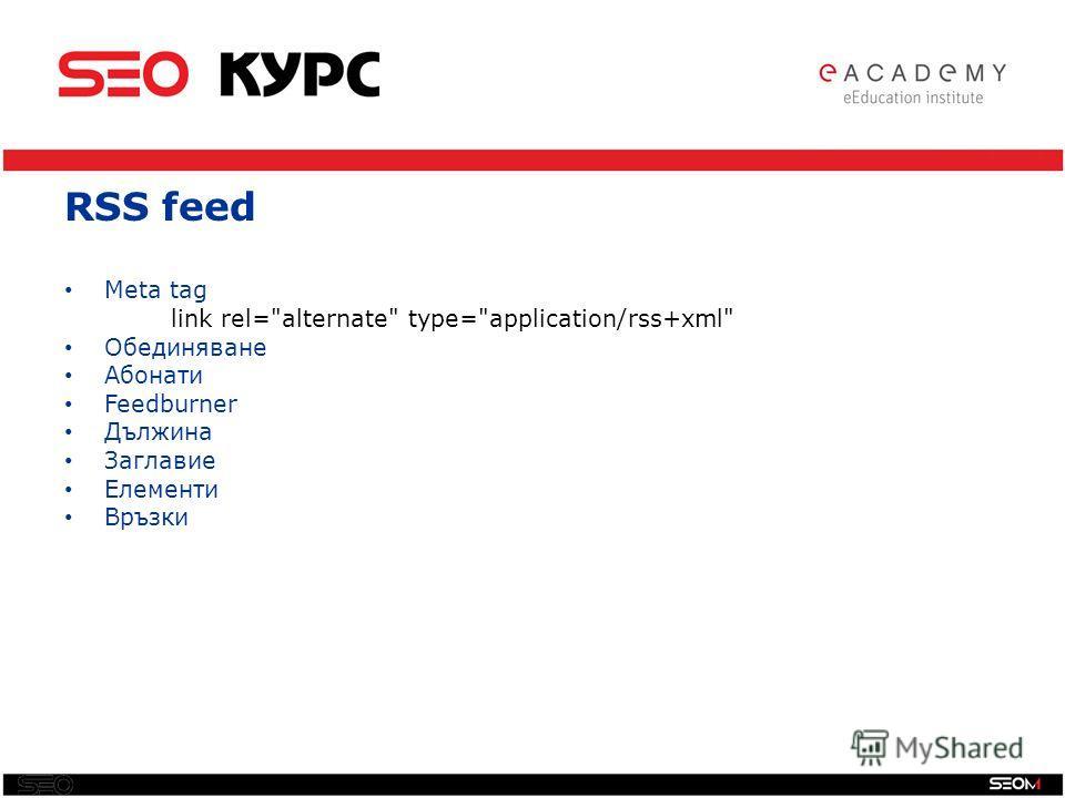SEO RSS feed Meta tag link rel=alternate type=application/rss+xml Обединяване Абонати Feedburner Дължина Заглавие Елементи Връзки