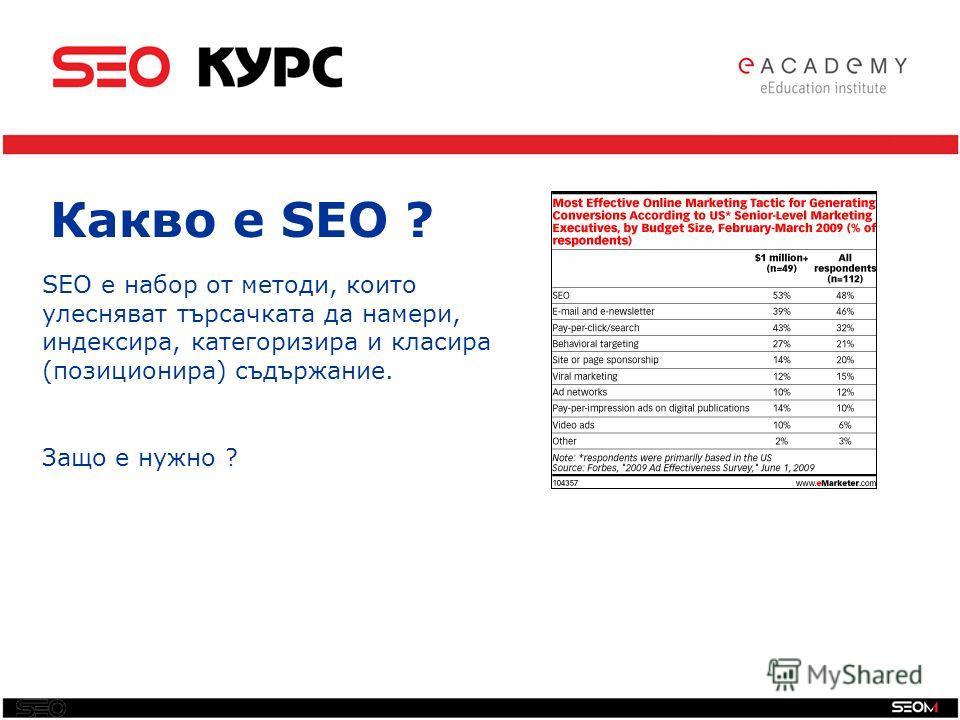 SEO Какво е SEO ? SEO e набор от методи, които улесняват търсачката да намери, индексира, категоризира и класира (позиционира) съдържание. Защо е нужно ?