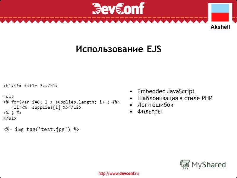 Использование EJS Embedded JavaScript Шаблонизация в стиле PHP Логи ошибок Фильтры