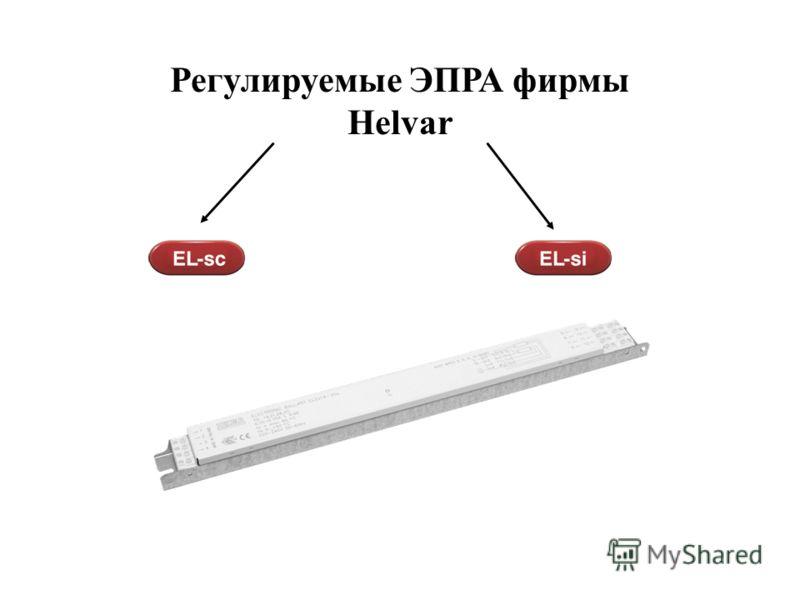Регулируемые ЭПРА фирмы Helvar