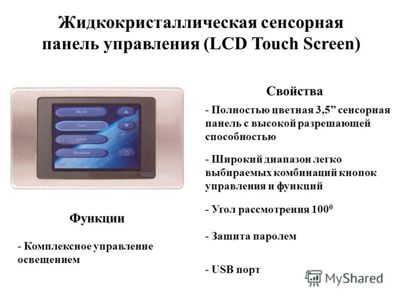 Жидкокристаллическая сенсорная панель управления (LCD Touch Screen) Свойства Функции - Полностью цветная 3,5 сенсорная панель с высокой разрешающей способностью - Широкий диапазон легко выбираемых комбинаций кнопок управления и функций - Угол рассмот
