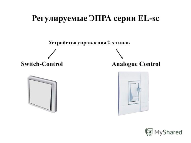 Регулируемые ЭПРА серии EL-sc Устройства управления 2-х типов Switch-ControlAnalogue Control