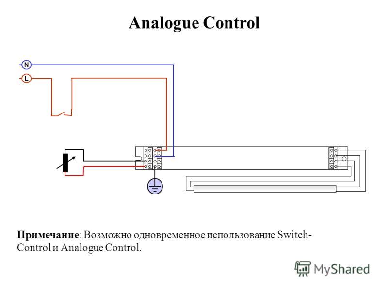 Analogue Control L N Примечание: Возможно одновременное использование Switch- Control и Analogue Control.