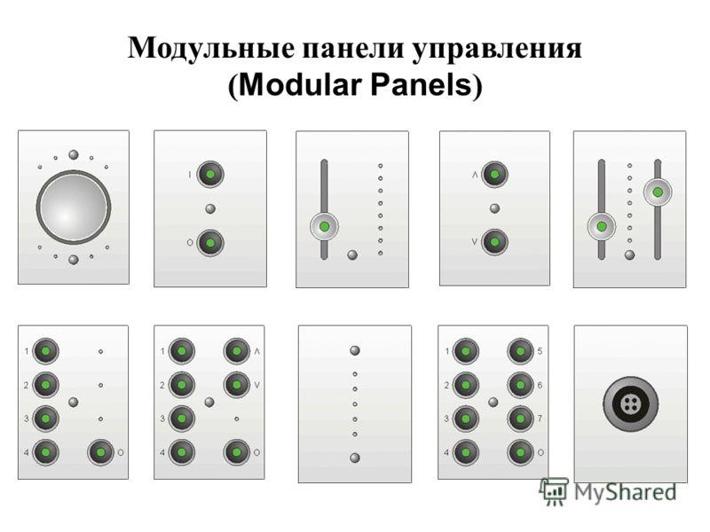 Модульные панели управления ( Modular Panels )