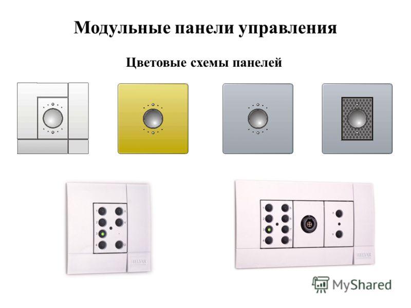 Модульные панели управления Цветовые схемы панелей