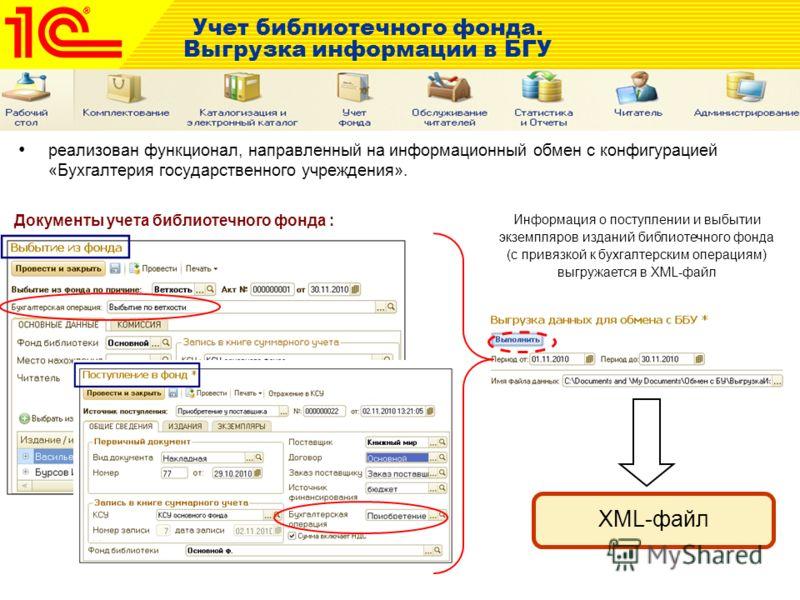 Учет библиотечного фонда. Выгрузка информации в БГУ реализован функционал, направленный на информационный обмен с конфигурацией «Бухгалтерия государственного учреждения». Документы учета библиотечного фонда : XML-файл Информация о поступлении и выбыт