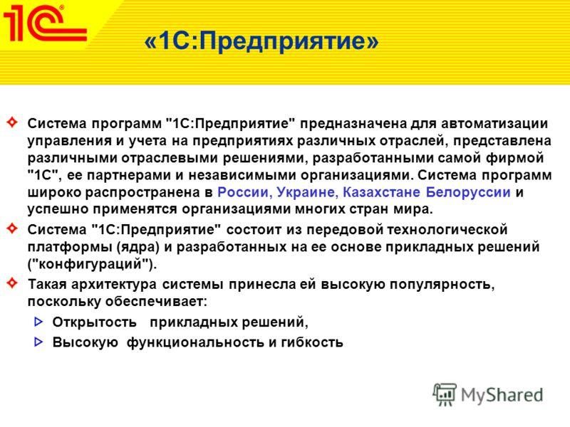 «1С:Предприятие» Система программ