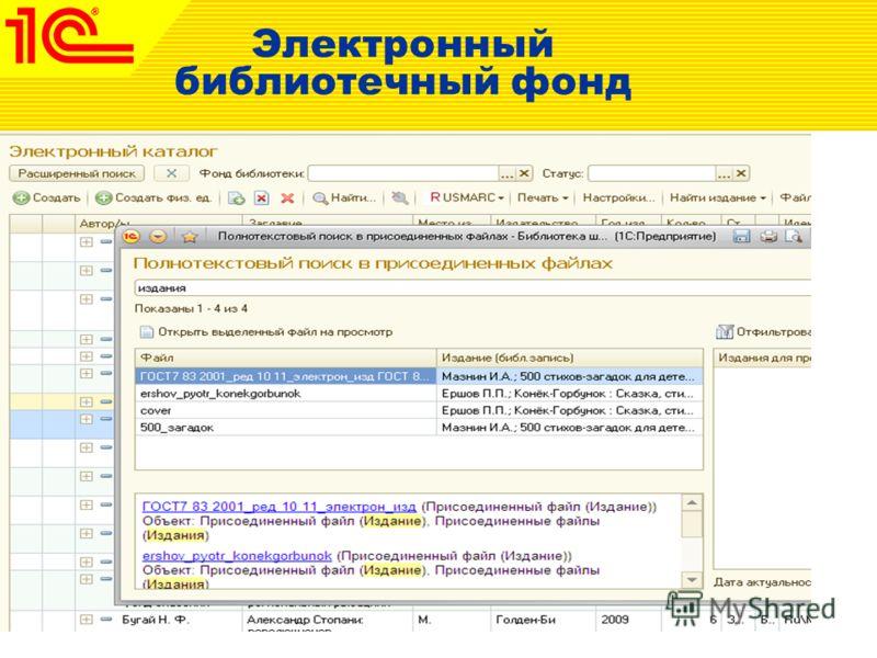 Электронный библиотечный фонд