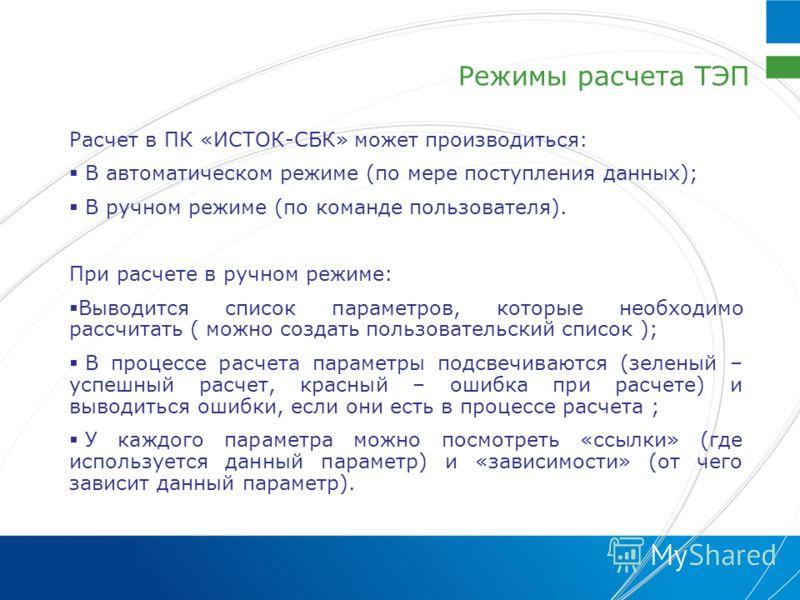 Режимы расчета ТЭП Расчет в ПК «ИСТОК-СБК» может производиться: В автоматическом режиме (по мере поступления данных); В ручном режиме (по команде пользователя). При расчете в ручном режиме: Выводится список параметров, которые необходимо рассчитать (