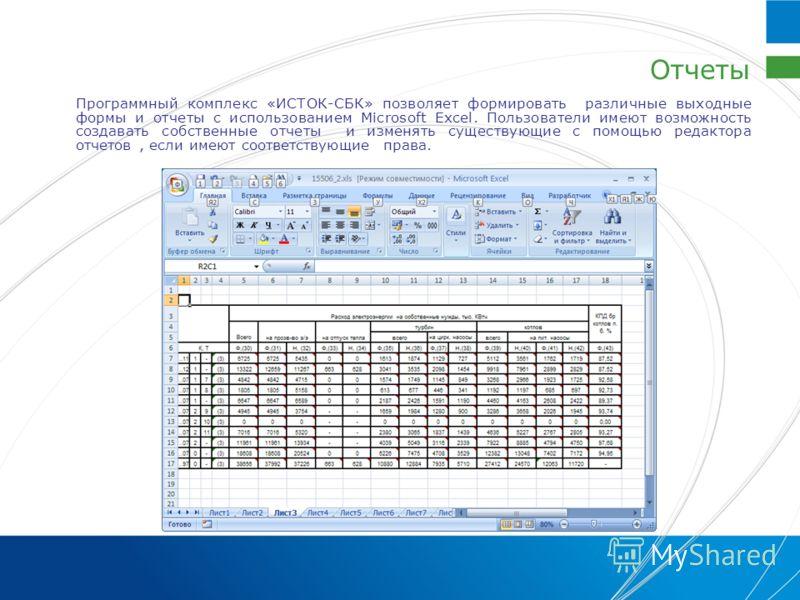 Отчеты Программный комплекс «ИСТОК-СБК» позволяет формировать различные выходные формы и отчеты с использованием Microsoft Excel. Пользователи имеют возможность создавать собственные отчеты и изменять существующие с помощью редактора отчетов, если им