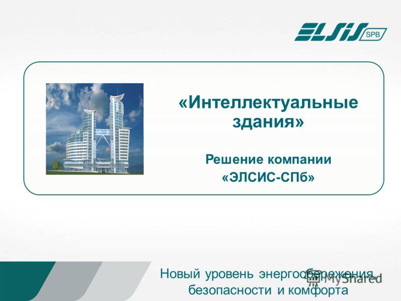 Новый уровень энергосбережения, безопасности и комфорта «Интеллектуальные здания» Решение компании «ЭЛСИС-СПб»
