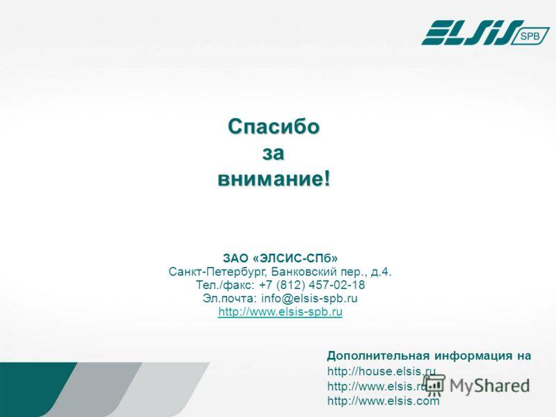Спасибо за внимание! ЗАО «ЭЛСИС-СПб» Санкт-Петербург, Банковский пер., д.4. Тел./факс: +7 (812) 457-02-18 Эл.почта: info@elsis-spb.ru http://www.elsis-spb.ru http://www.elsis-spb.ru Дополнительная информация на http://house.elsis.ru http://www.elsis.