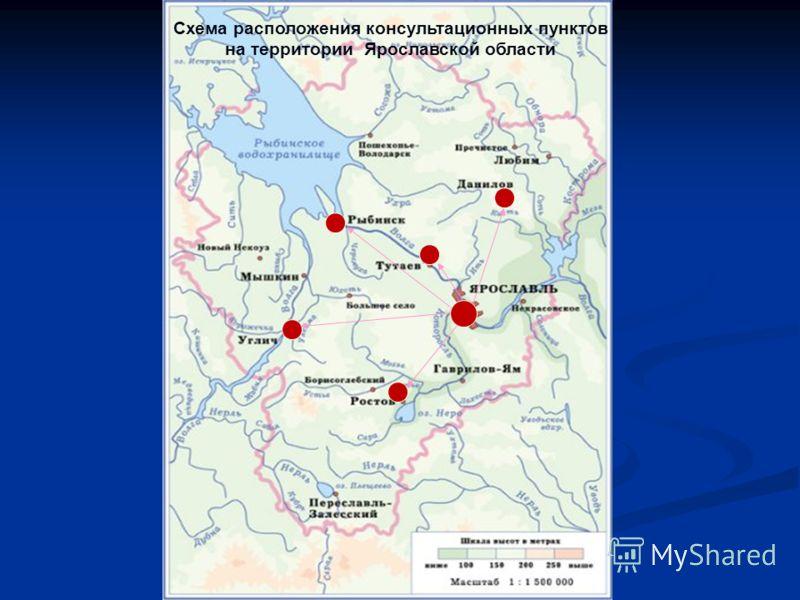 Схема расположения консультационных пунктов на территории Ярославской области