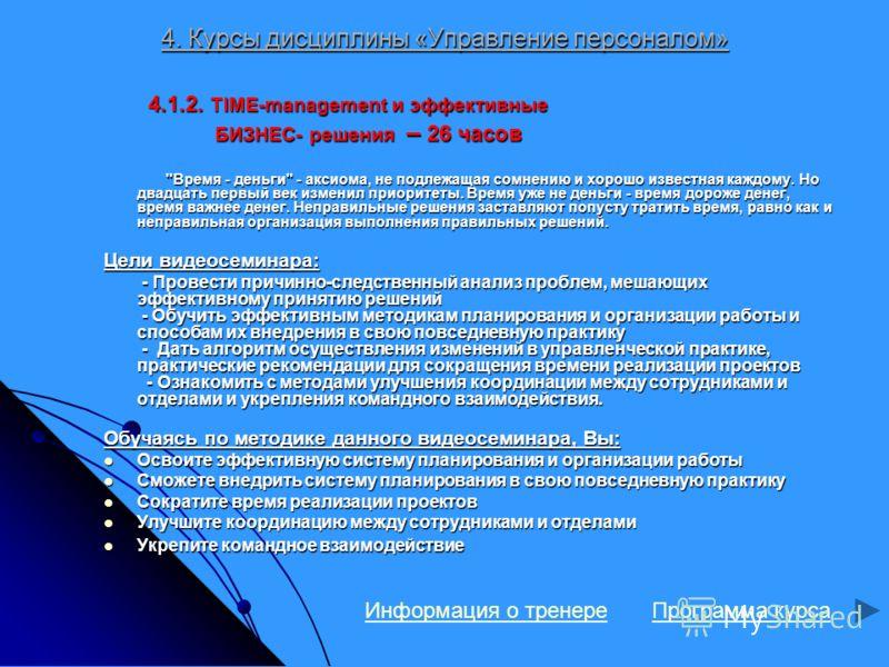 4. Курсы дисциплины «Управление персоналом» 4.1.2. TIME-management и эффективные 4.1.2. TIME-management и эффективные БИЗНЕС- решения – 26 часов БИЗНЕС- решения – 26 часов