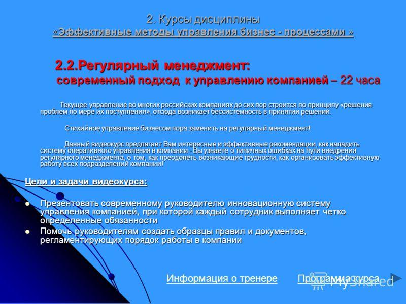 2. Курсы дисциплины «Эффективные методы управления бизнес - процессами » 2.2.Регулярный менеджмент: 2.2.Регулярный менеджмент: современный подход к управлению компанией – 22 часа современный подход к управлению компанией – 22 часа Текущее управление