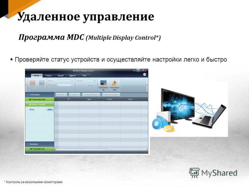 Проверяйте статус устройств и осуществляйте настройки легко и быстро Удаленное управление Программа MDC (Multiple Display Control*) * Контроль за несколькими мониторами