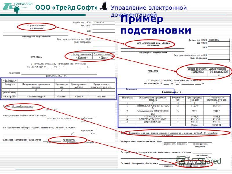 ООО «Трейд Софт» Управление электронной документацией Пример подстановки