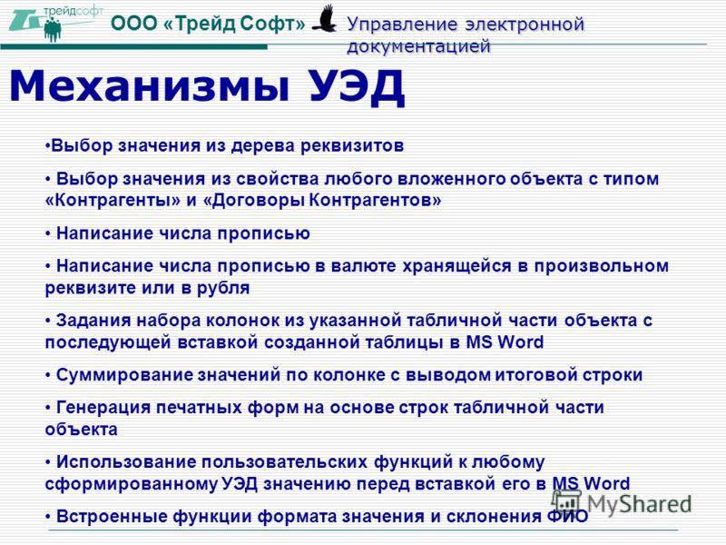 ООО «Трейд Софт» Управление электронной документацией Механизмы УЭД Выбор значения из дерева реквизитов Выбор значения из свойства любого вложенного объекта с типом «Контрагенты» и «Договоры Контрагентов» Написание числа прописью Написание числа проп