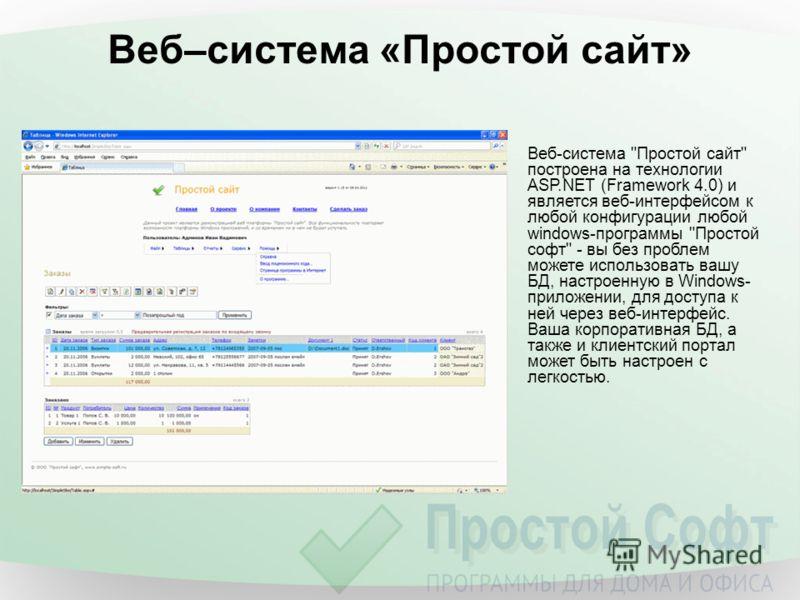 14 Веб–система «Простой сайт» Веб-система