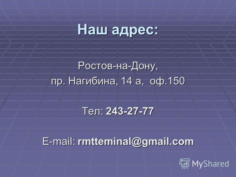 Наш адрес: Ростов-на-Дону, пр. Нагибина, 14 а, оф.150 Тел: 243-27-77 E-mail: rmtteminal@gmail.com