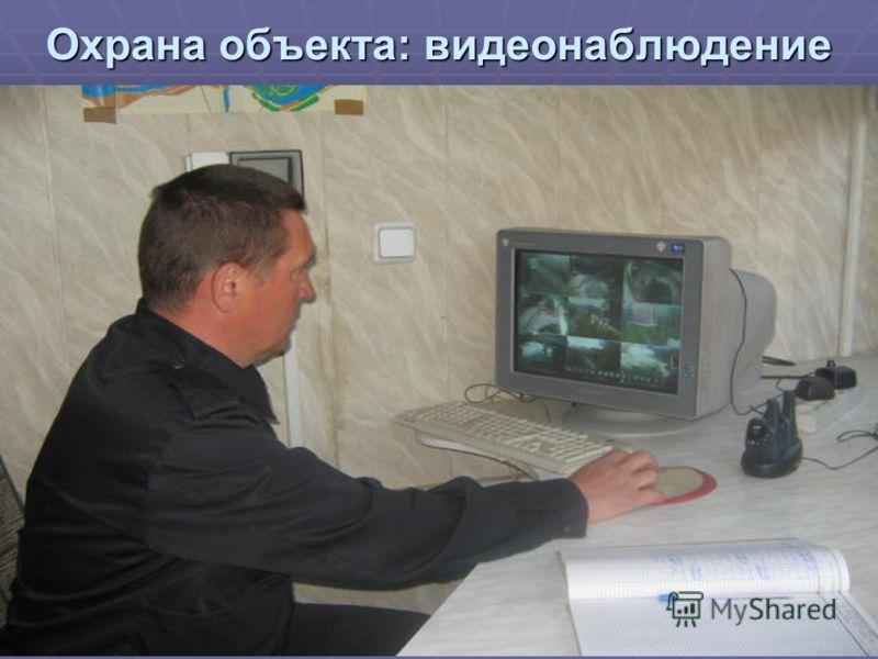 Охрана объекта: видеонаблюдение
