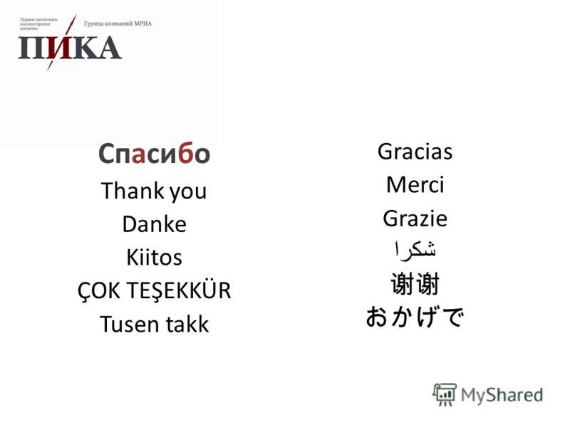 Спасибо Thank you Danke Kiitos ÇOK TEŞEKKÜR Tusen takk Gracias Merci Grazie شكرا