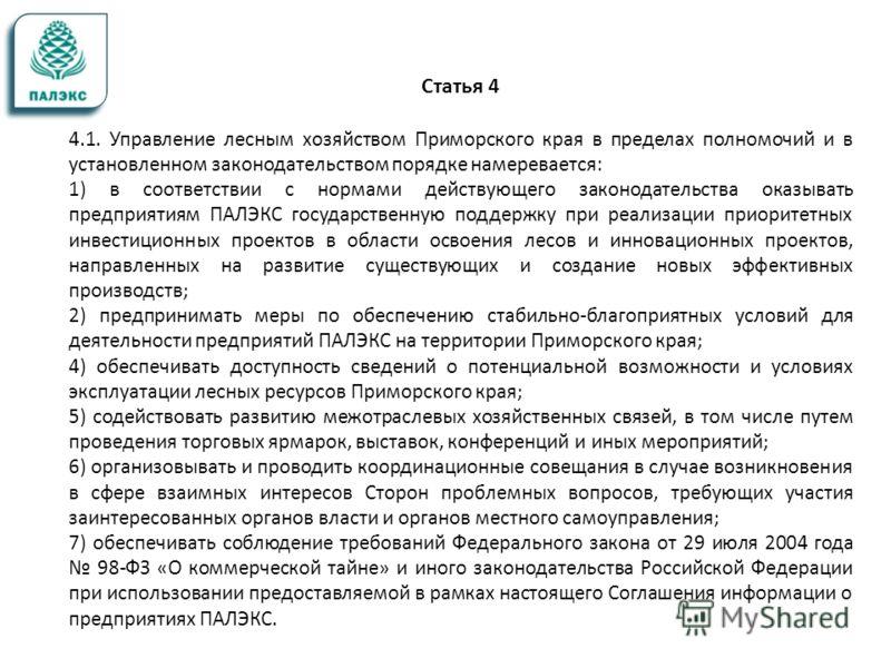 Статья 4 4.1. Управление лесным хозяйством Приморского края в пределах полномочий и в установленном законодательством порядке намеревается: 1) в соответствии с нормами действующего законодательства оказывать предприятиям ПАЛЭКС государственную поддер