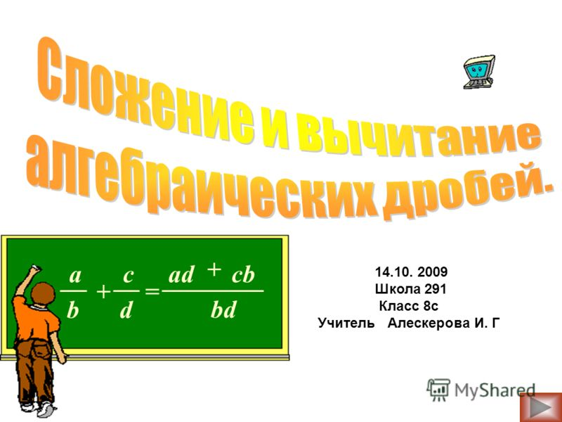 b ac d += bd adcb + 14.10. 2009 Школа 291 Класс 8с Учитель Алескерова И. Г