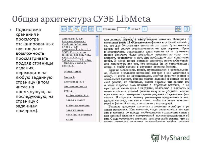 Общая архитектура СУЭБ LibMeta Подсистема хранения и просмотра отсканированных текстов дает возможность просматривать подряд страницы издания, переходить на любую заданную страницу ( в том числе на предыдущую, на последующую, на страницу с заданным н