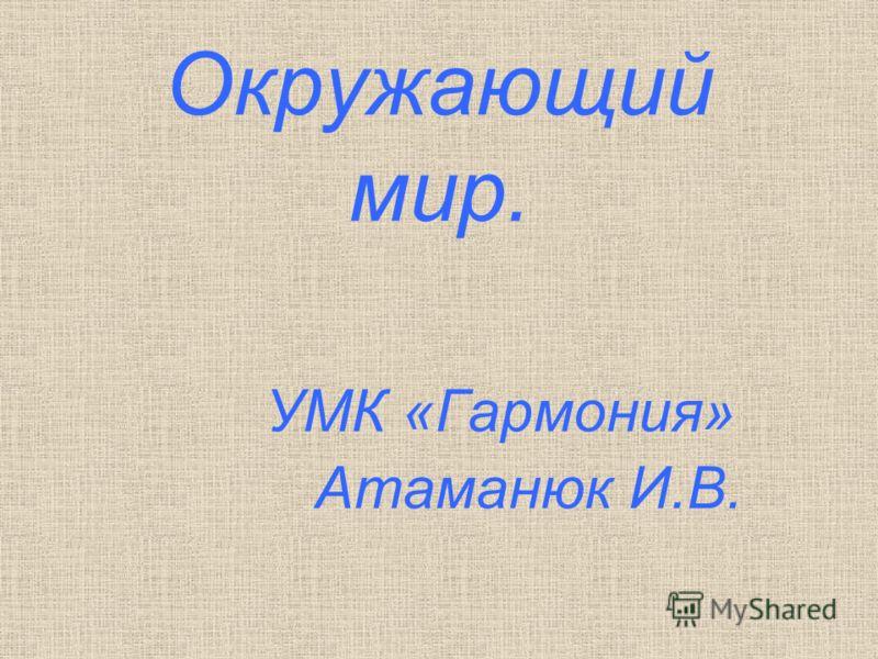 Окружающий мир. УМК «Гармония» Атаманюк И.В.